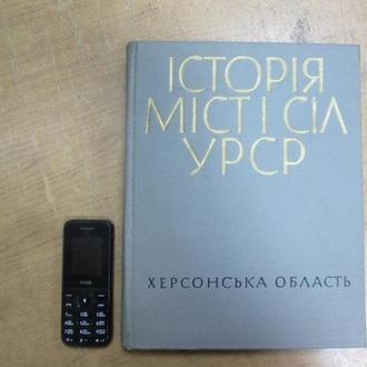 Херсонська область. Історія міст і сіл УРСР