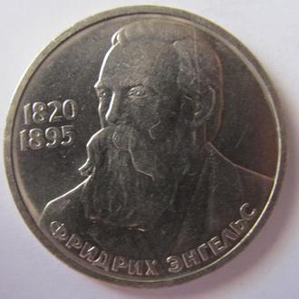 1 рубль 1985 г. Фридрих Энгельс