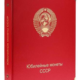 Альбом для юбилейных монет СССР (включая серебро)