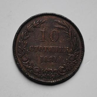 Болгария 10 стотинок 1881 г., 'Княжество Болгария (1878-1907)', РЕДКАЯ