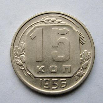 15 коп. = 1956 г. = СССР =