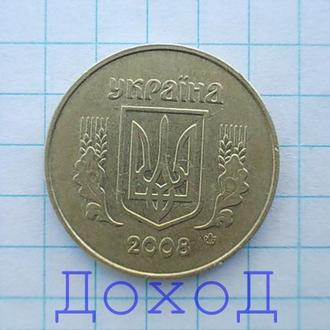 Монета Украина Україна 50 копеек копійок 2008 гурт мелкие насечки №3