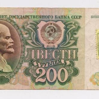 200 руб. = 1991 г. - марка СУВОРОВ = ПРИДНЕСТРОВЬЕ