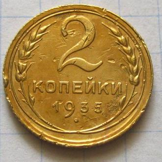 СССР_ 2 копейки 1935 года старый герб оригинал