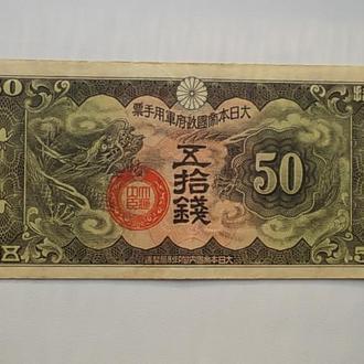 Японская оккупация Китая 50 сен 1940