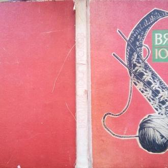Вязание. 100 уроков Издательство: К.: Реклама.1976 г.-256 с.илл. Раскутина, Р.В.; Маркина, Е.В.