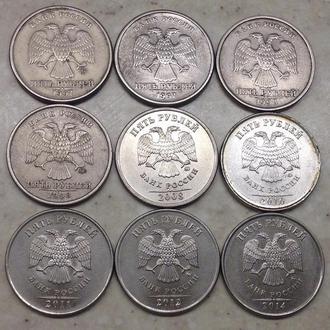 5 рублей 1997 1998 2008 2010 2011 2012 2014