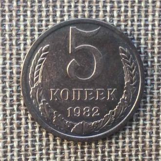 5 копеек 1982 года СССР