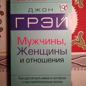 """Джон Грэй """"Мужчины, женщины и отношения"""", София, 2007 год"""