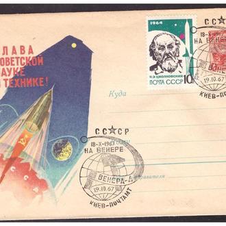 СССР СТАРЫЕ КОНВЕРТЫ  СЛАВА СОВЕТСКОЙ НАУКЕ И ТЕХНИКЕ 1961