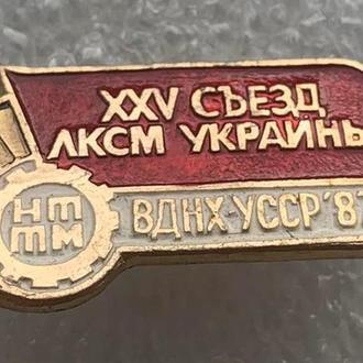 ЦК ВЛКСМ 25 XXV съезд ЛКСМ Украины НТТМ ВДНХ УССР 1987 87 комсомол