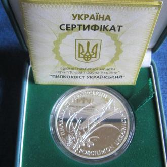 Монета 10 гривен Украина 2006 Пилкохвiст Украiнський Серебро
