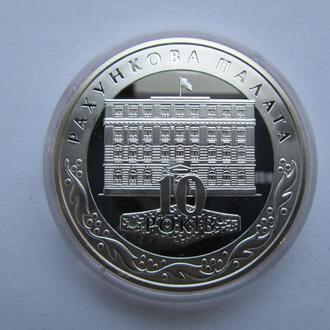 10 грн Украина Рахункова палата Серебро + Сертификат