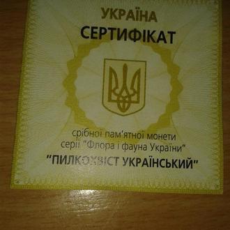 Сертифікат до монети 10 грн 2006 год Пилкохвіст український