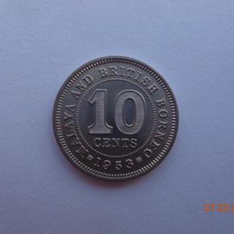 Малайя и Британское Борнео 10 центов 1953 Elizabeth II отличное состояние