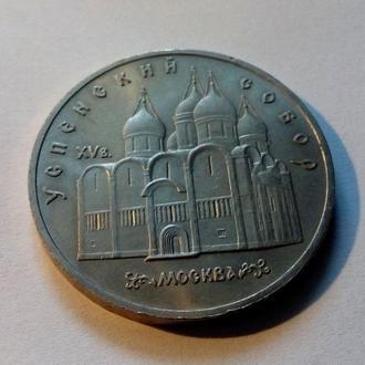 СССР Успенский Собор 5 рублей. В коллекцию... Еще 100 лотов!