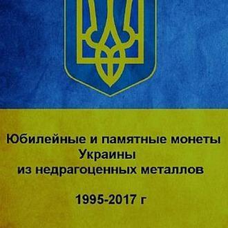 2017 - Каталог монет Украины - на CD