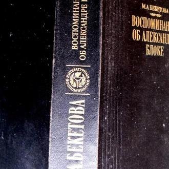 Бекетова М.А.  Воспоминания об Александре Блоке.  М. Правда 1990г. 672 с. + илл. Сер.: Литературные