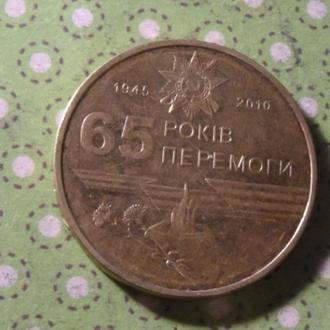 Украина 2010 год монета 1 гривна 60 лет победы  !