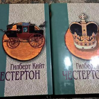Честертон Собрание сочинений в 2-х томах Терра