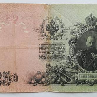 25 рублей 1909 год Шипов-Богатырьев  ДЛ  временное правительство