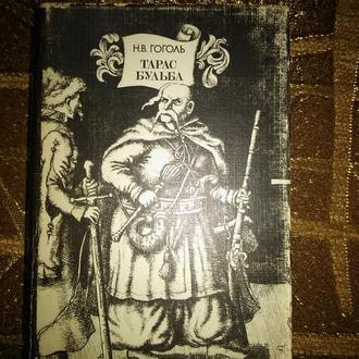Гоголь Н.В. Тарас Бульба. Вст. ст., примеч. В.М.Гуминского; Худож. А.Л.Костин М.: Книга 1984