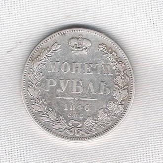 РОССИЯ 1 РУБЛЬ 1846 ГОДА П.А.