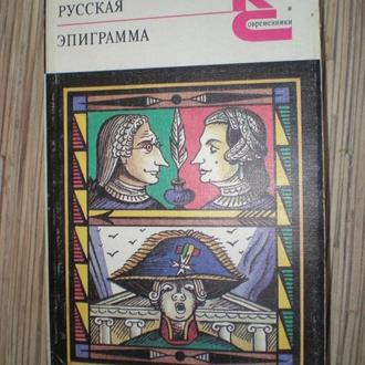 Русская эпиграмма. Серия КС