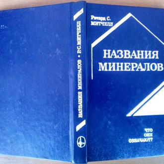 Митчелл Р. С.  Названия минералов.  Что они означают?  Москва изд. `Мир` 1982г. 248с.