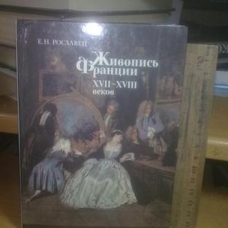 Рославец. Живопись Франции 17-18 веков (мини)