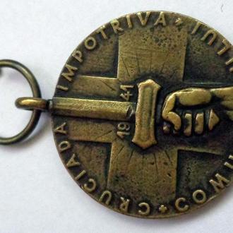 """Медаль """"Крестовый поход против коммунизма"""", Румыния 1941г"""