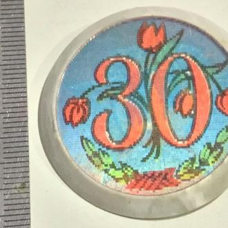 30 лет победы 3 Д  переливной знак