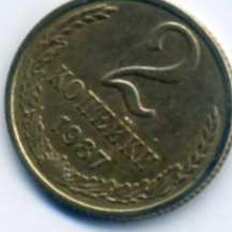2коп1987