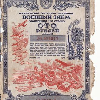 Облигация 100 рублей 1945 года