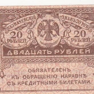 """РОССИЯ  20 рублей 1917 года, """"керенки"""""""