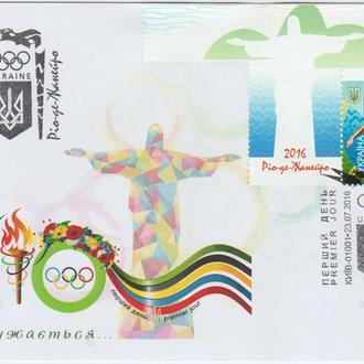 КПД конверт першого дня Олімпіада Ріо 2016 - з полем