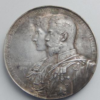 """Медаль """"В память бракосочетания Императора Николая II"""