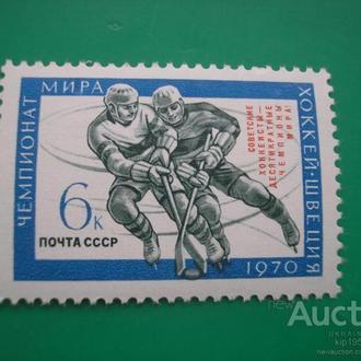 СССР 1970 Хоккей победа MNH