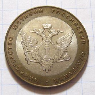 Россия_ Министерство юстиции  10руб. 2002г. СПМД