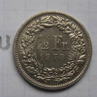 ШВЕЙЦАРИЯ, 1/2 франка 1978 года.