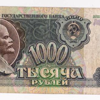 1000 руб. = 1992 г. = СССР #
