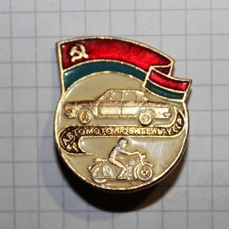 Автомотолюбитель УССР
