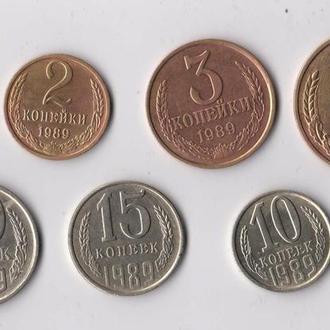 1, 2, 3, 5, 10, 15, 20 коп. = 1989 г. = СССР #