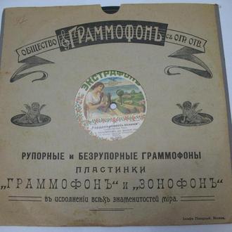 Старая дореволюционная коллекционная граммофонная пластинка.