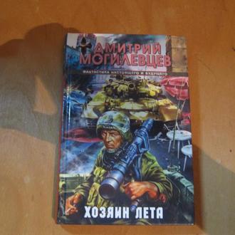 Дмитрий Могилевцев  хозяин лета  история в двенадцати патронах