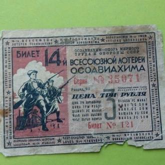 СССР Лотерея 3 рубля 1940 год. Осоавиахим. Еще 100 лотов!