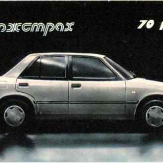 Карманный календарь, 1991 г. Держстрах. 70 років. Страхование средств транспорта. Авто-Комби.