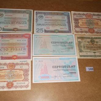 Облигации 25, 50, 100 рублей 1982 год , сертификат (148)