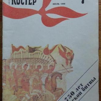 Журнал Костёр №7 июль 1990 год, СССР
