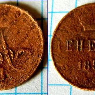 1 денежка 1858 (Александр II)